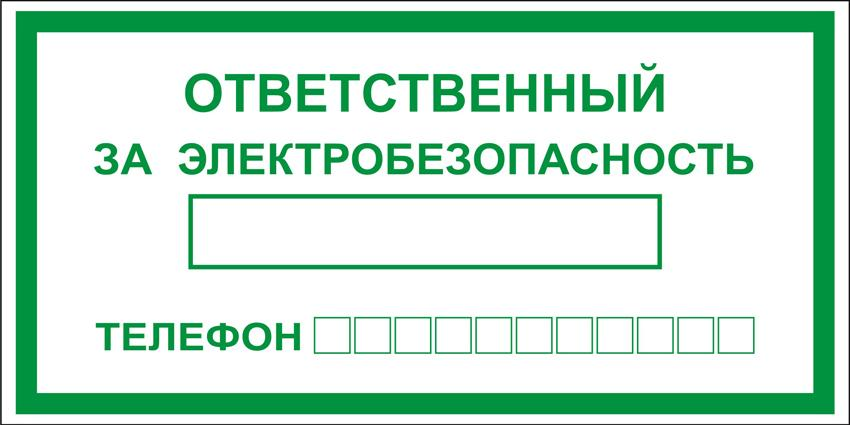 Ответственный за электробезопасность скачать билеты по экзаменам электробезопасности